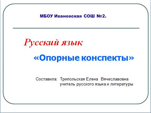 к урокам русского языка.