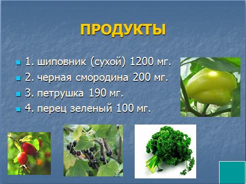 презентации к уроку биологии