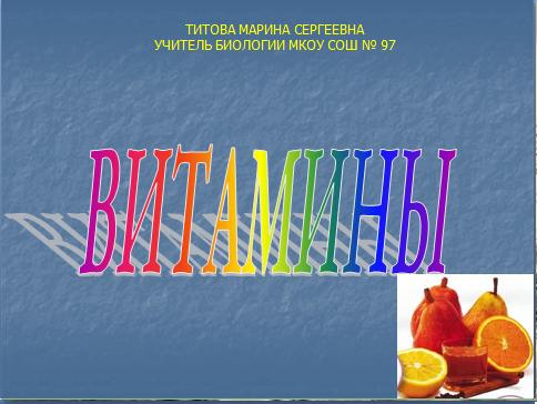 К уроку биологии витамины 8 класс