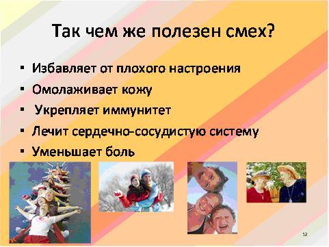 Презентация к 1 апреля смешные стихи — pic 2
