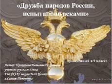Дружба народов России, испытанная веками