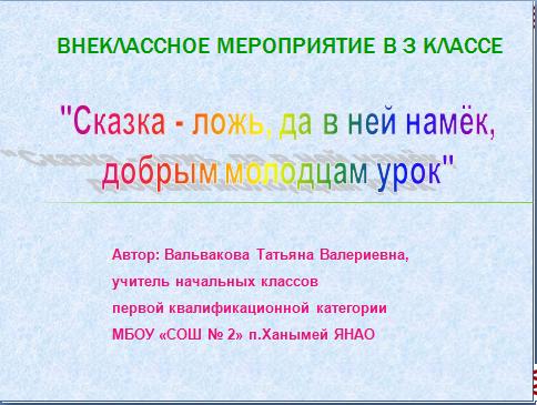 Презентация Внеклассного Мероприятия В Начальных Классах