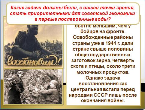 Восстановление, развитие народного хозяйства СССР в.