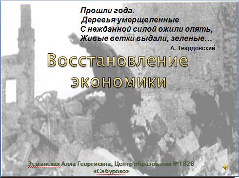 презентация восстановление хозяйства после войны.