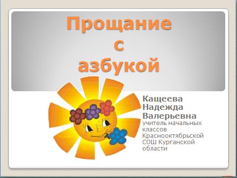 Презентация к уроку (1 класс) на тему: Прощание с Букварем | скачать бесплатно | Социальная сеть работников образования