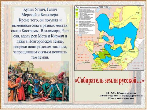 Презентация возникновение москвы