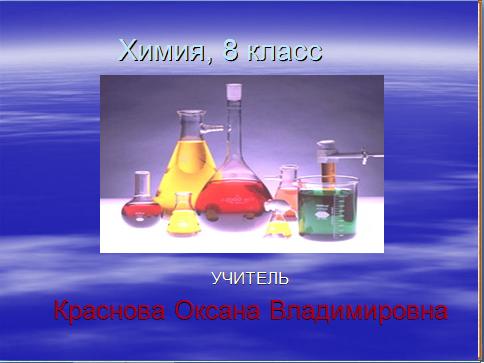 ...помощью схем, таблиц, тематических иллюстраций поможет повторить классификацию оксидов, оснований и кислот и...
