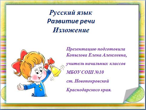 Автор копылова елена алексеевна