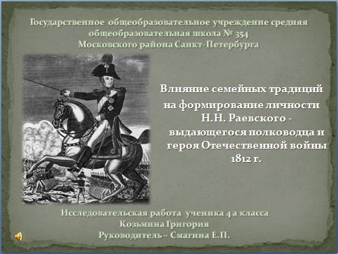 Скачать презентацию война 1812 года