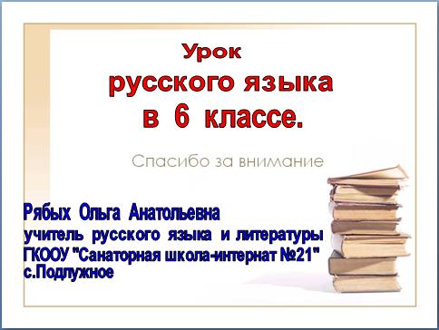 """Конспект и презентация к уроку русского языка  """"Словари - наши друзья и..."""