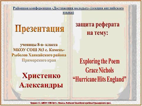 Разработки учащихся Презентация для защиты реферата exploring  Автор Христенко Александра