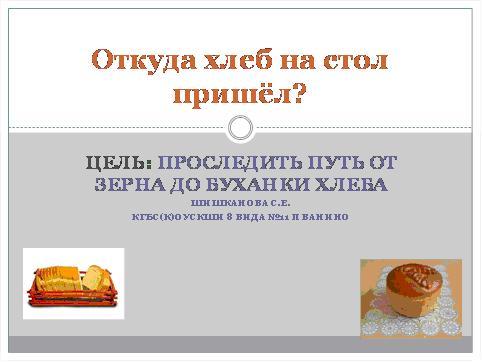 Учащиеся узнают о профессиях людей, которые помогают попасть хлебу на стол.  Прослеживают путь от зерна до буханки...