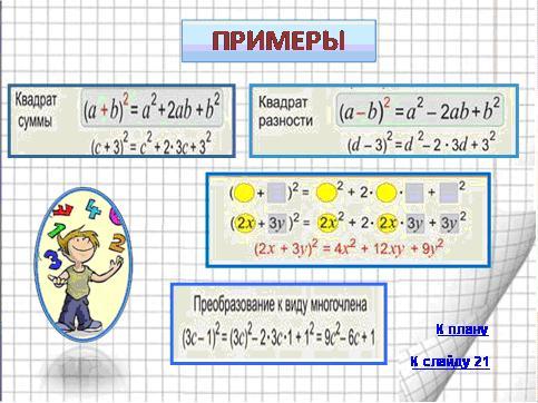 конспект урока самостоятельная работа 8 возведение в квадрат суммы и разности двух выражений