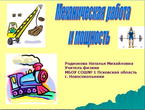 Презентация к уроку физики в 9