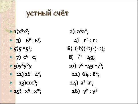 нестандартные уроки математики с презентациями