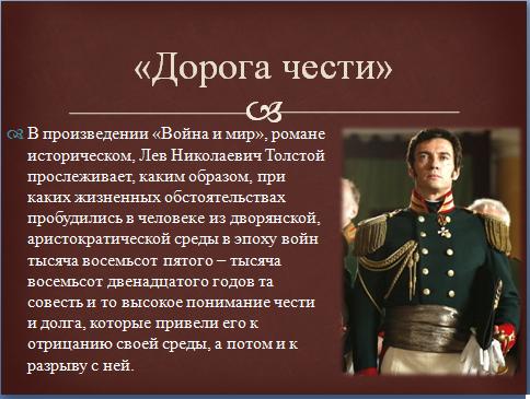 Андрея Болконского и Пьера