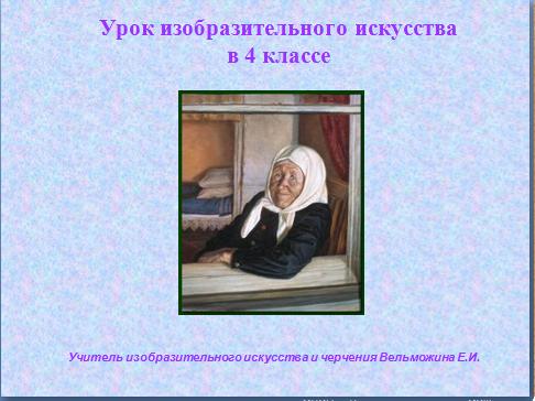 методическая литература по изобразительному искусству: