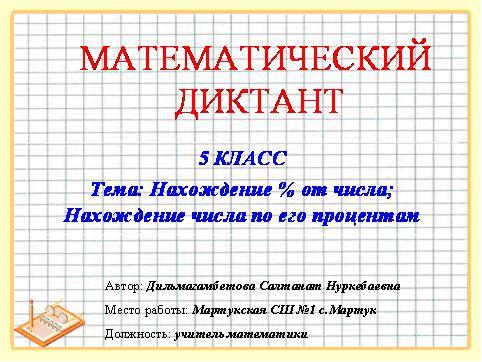 контрольная работа по математике 5 класс проценты:
