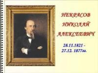 Н.А. Некрасов. Экскурсия по памятным местам