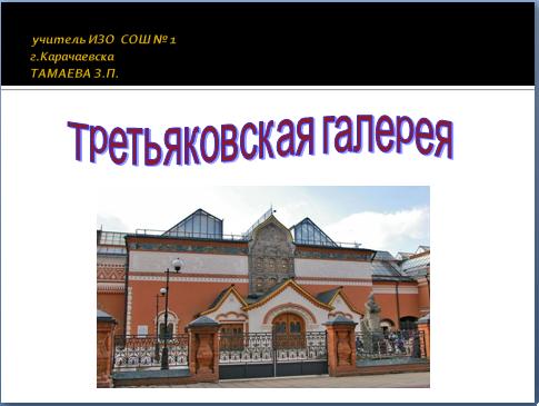 Презентация о третьяковской галереи
