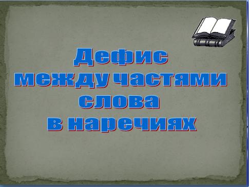 сочинение про роль русского языка 50 слов