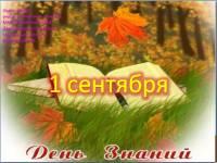 "Сценарий и презентация ""1 сентября"""