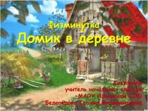 Физкультминутка Домик в деревне