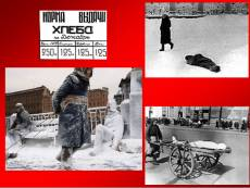 Великий подвиг Ленинграда