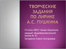 Творческие задания по лирике А.С. Пушкина