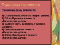 Подготовка к сочинению по повести Капитанская дочка