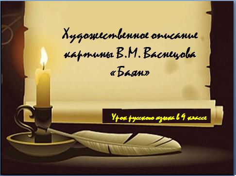 картина в м васнецова баян: