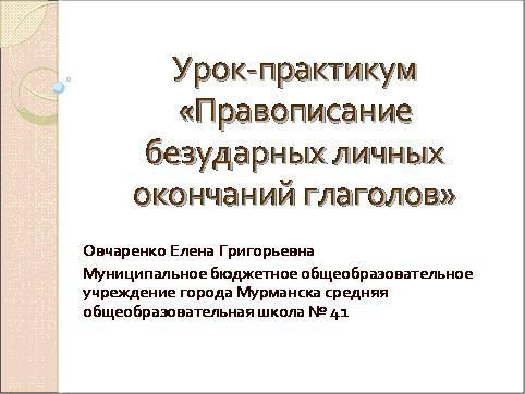 и окончание урок русского языка в 5 классе личные окончания глаголов.  Разбор.