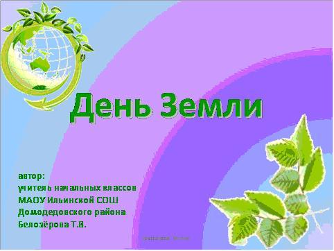 презентация планета земля для начальных классов