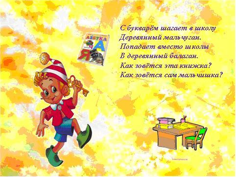 Сценарий праздника ко дню первого сентября
