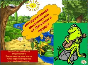 Физкультминутка У лягушки на пруду