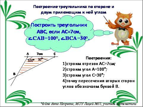 план конспект урока по математике на тему сумма углов треугольника