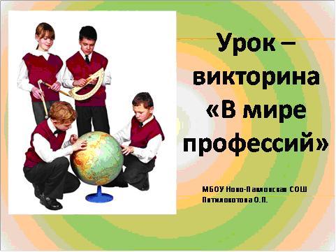 По технологии 4 класс школа 2100 дата