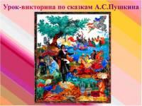 Урок чтения Сказки А.С.Пушкина