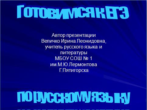 Презентация на тему сочинение рассуждение для подоготовки к егэ по русскому языку составлена Величко Ириной...