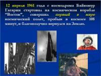 Ю.Гагарин - первый космонавт