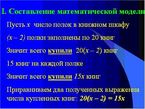 урок алгебры в 7 классе решение задач с помощью уравнений