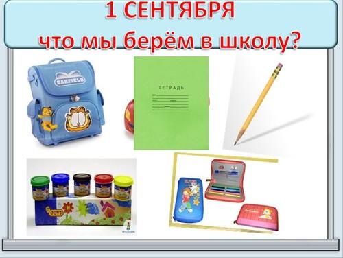Презентации для начальной школы