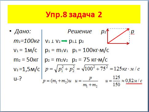 учительский портал презентации по физике электричество