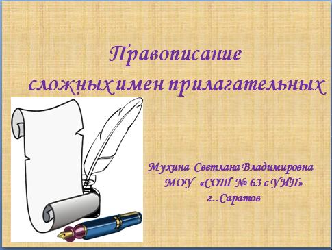 И презентация к уроку русского языка