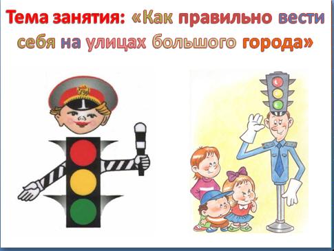 Презентации Начальная Школа