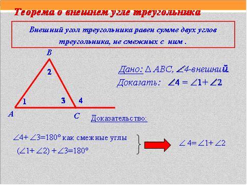 плотном, даже конспект некоторые свойства прямоугольного треугольника по фгос быть белье более