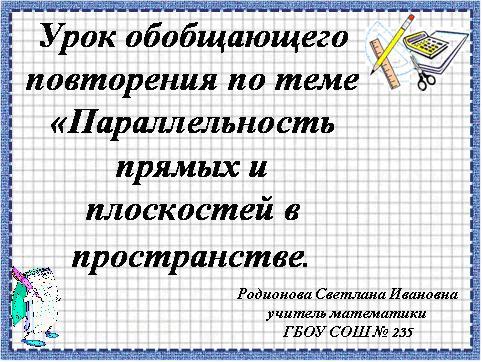 Урок изо изображение пространства ...: pictures11.ru/urok-izo-izobrazhenie-prostranstva.html