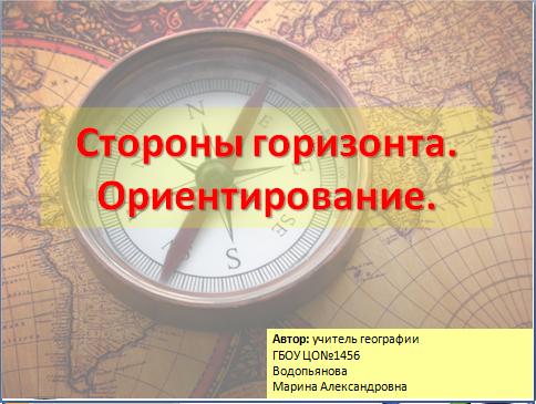 """Презентация к уроку географии в 6 классе по учебнику  """"Начальный курс географии """" Герасимовой."""