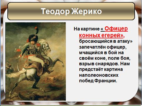 Презентацию по истории на тему живопись 19 века
