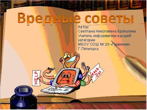 Григорий остер - вредные советы - 3